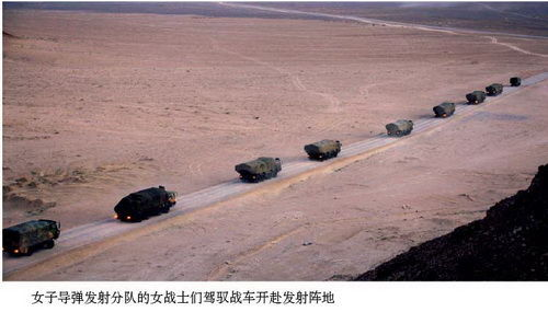 导弹分队奔赴发射阵地
