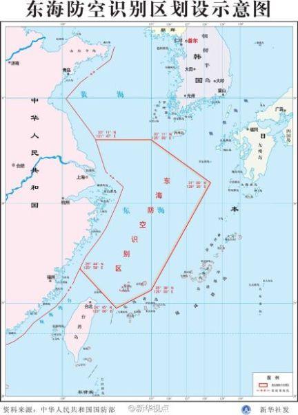 东海防空识别区划设示意图