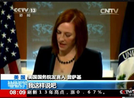 美国国务院女发言人普萨基在回答提问时支支吾吾10多秒。(央视截图)