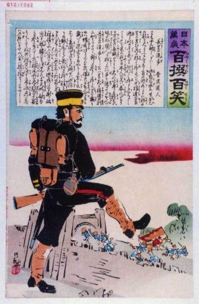 日本漫画中的甲午战争
