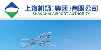上海机场集团公司