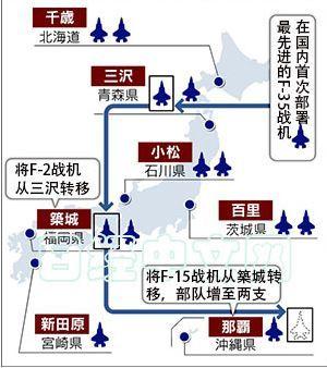 日本重新编组战斗机示意图。(资料图)