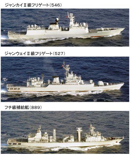 日方拍摄到的中国海军舰艇