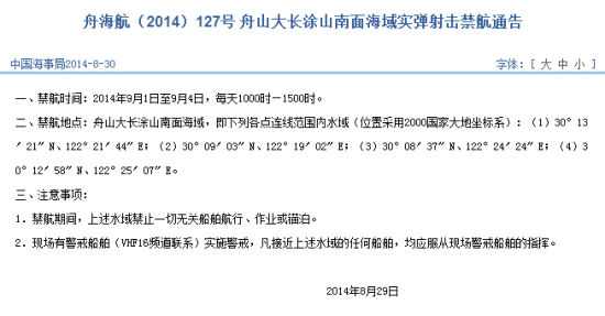 中国海事局网站航行通告截图