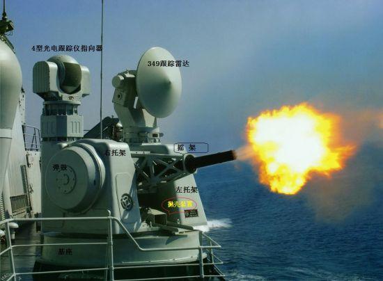资料图:中国海军装备的730舰炮