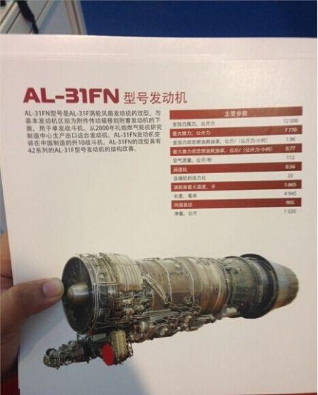 资料图:AL-31FN改型发动机介绍