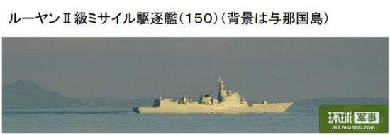 日本自卫队拍摄到的中国海军052C型驱逐舰