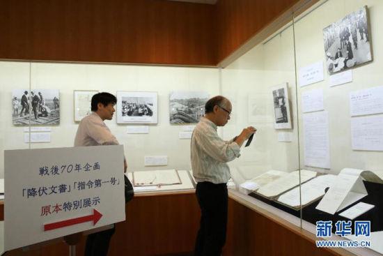 9月1日,在日本东京外务省交际史料馆,观赏者寓目日本二战无前提屈服书原件。新华社记者刘天 摄