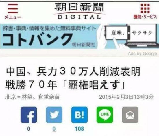日媒关注中国裁军30万
