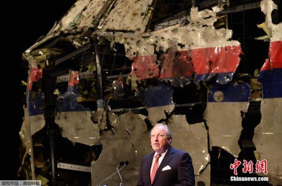 MH17調查報告公布現場