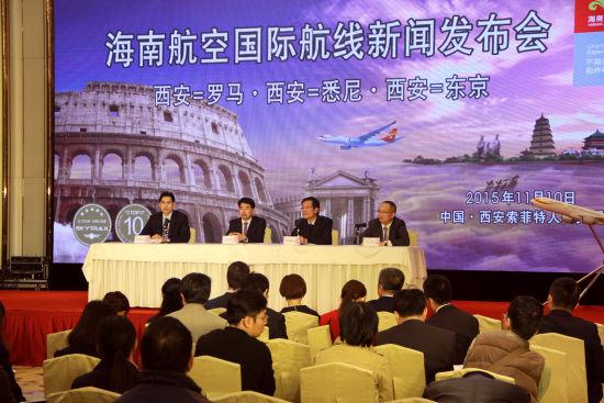 陕西省发改委、民航西北地区管理、西安咸阳国际机场以及海南航空负责人接受媒体采访