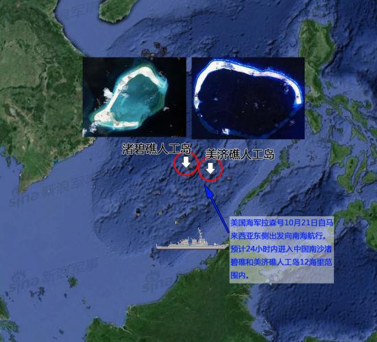 图解:24小时内拉森舰将进我岛礁12海里范围