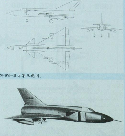 歼9VI-III方案三视图