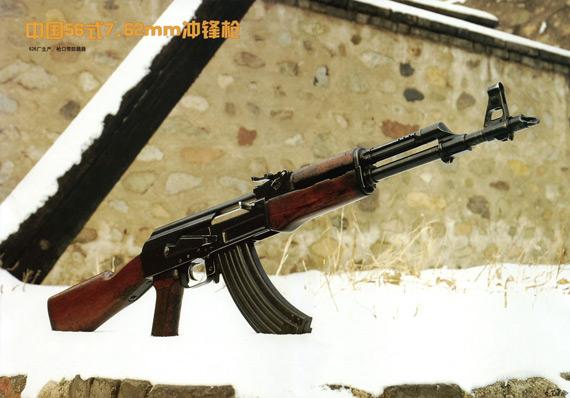资料图:中国56式7.62毫米突击步枪