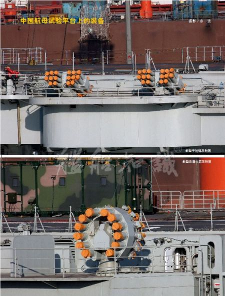 test platform on the Chinese carrier's equipment