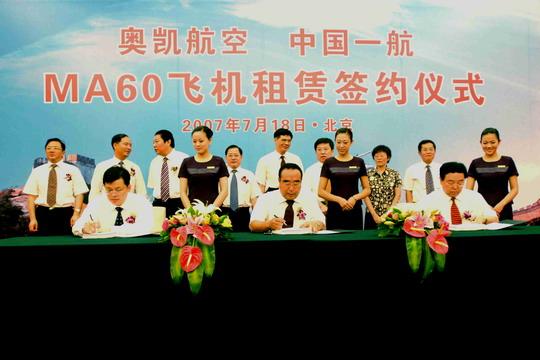 图文:奥凯航空与中国一航签订新舟60购机签约仪式