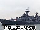 """印度""""孟买""""号驱逐舰"""