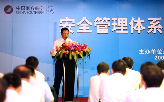 南航股份公司副总经理刘纤在南航新型安全管理体系推进会上讲话(摄影:罗广泰)