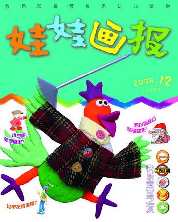 《娃娃画报》2008年12期