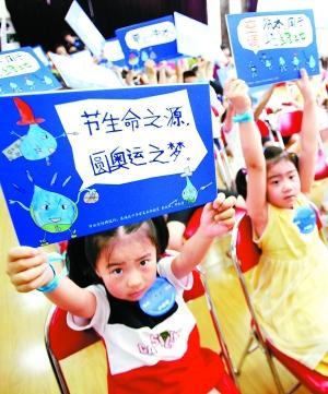 小学生手绘节水宣传牌(图)