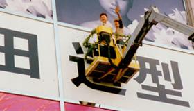 2002年东田和吕燕在中环店开业现场