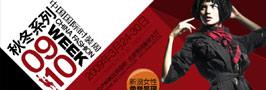 2009年秋冬流行发布会