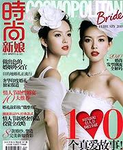 《时尚新娘》