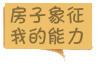 云菲菲,37岁,广告人