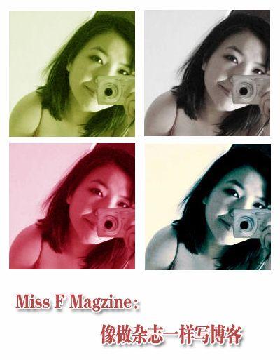 像做杂志一样写博 Miss F谈中国时尚博客发展