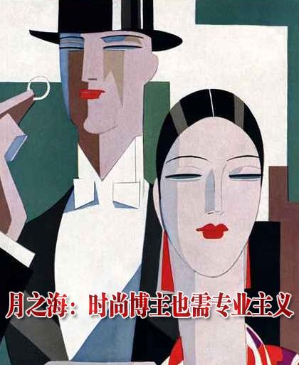 月之海谈中国时尚博客发展