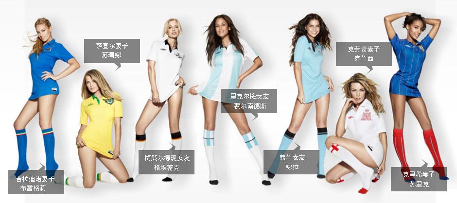 """七大球星""""太太团""""变身足球宝贝"""