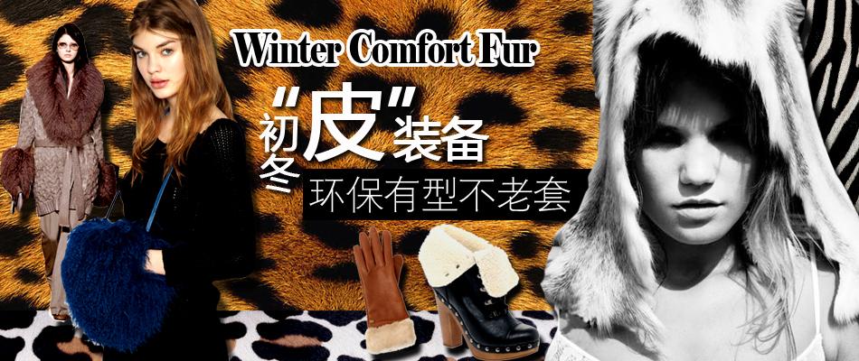 """初冬""""皮""""装备 环保有型不老套"""