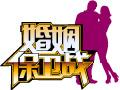 浙江卫视《婚姻保卫战》