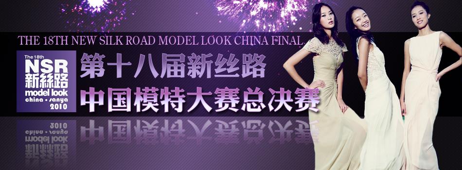 2010第十八届新丝路中国模特大赛总决赛