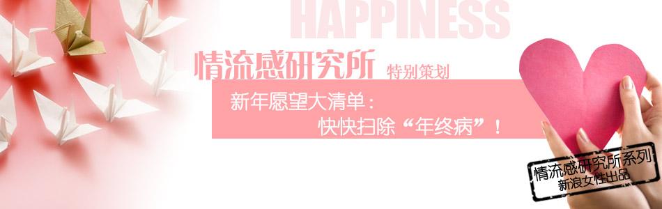 """新年愿望大清单:快快扫除""""年终病"""""""
