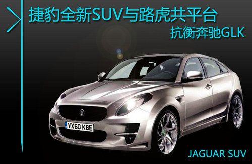 捷豹全新SUV与路虎共平台