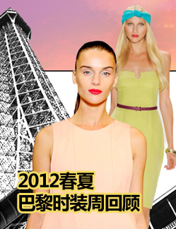 2012春夏巴黎时装周回顾