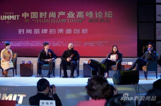 分论坛二探讨中国时尚品牌如何进行渠道创新