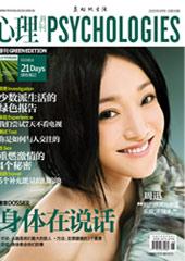 2009《心理月刊》绿刊卷首:与众不同