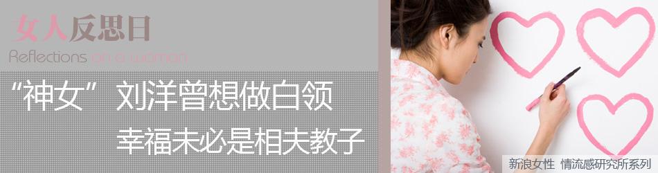 """""""神女""""刘洋曾想做白领 幸福未必是相夫教子"""
