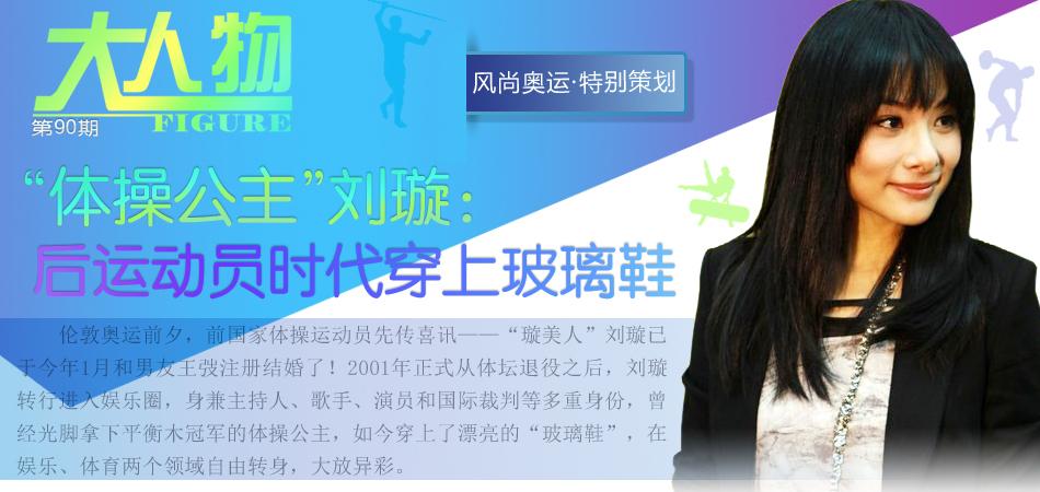 """""""体操公主""""刘璇:后运动员时代穿上玻璃鞋"""