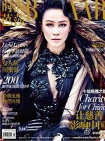 《时尚芭莎》封面:刘嘉玲