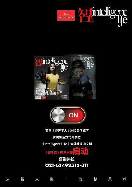 中文版《智生活》