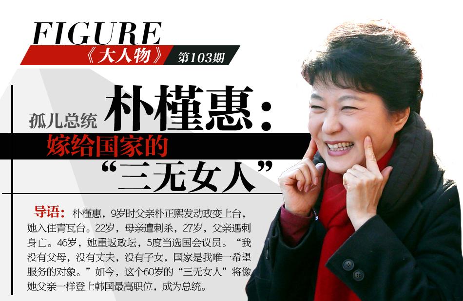 """孤儿总统朴槿惠:嫁给国家的""""三无女人"""""""