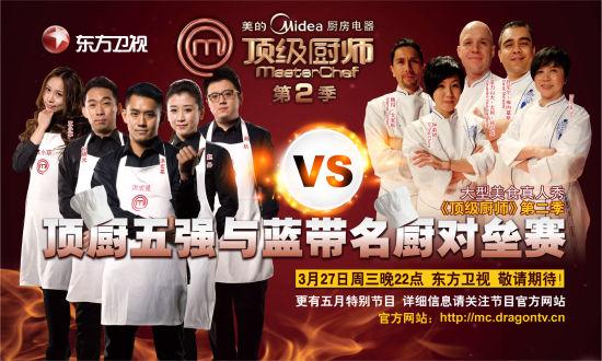 蓝带厨师登《大师美食》上演巨额奖学金争夺战各地的东京顶级日本图片