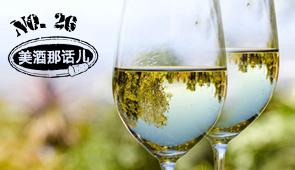 NO.26 青春白葡萄酒