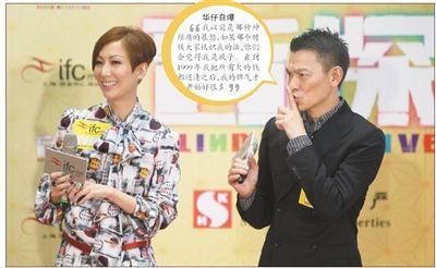 郑秀文、刘德华两位主演出席《盲探》发布会,刘德华在现场大爆自己以前脾气差。