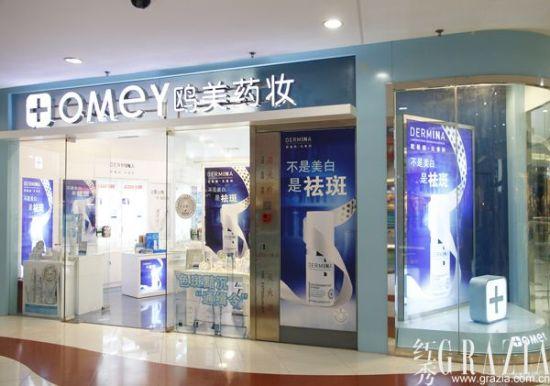 专门针对敏感肌肤的医学药妆店