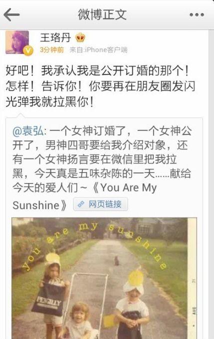 王珞丹发微博公开承认订婚 随后立即删
