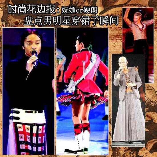 花边报:妩媚or硬朗 盘点男明星穿裙子惊艳瞬间